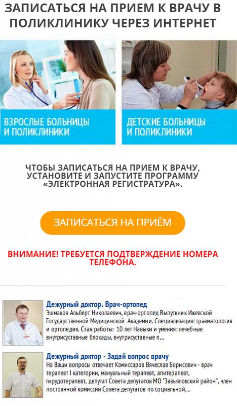 Детская областная больница владимир хирург